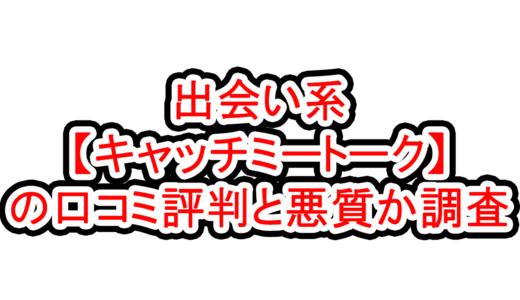出会い系【キャッチミートーク(www.catchmetalk.com)】の口コミ評判と悪質か調査