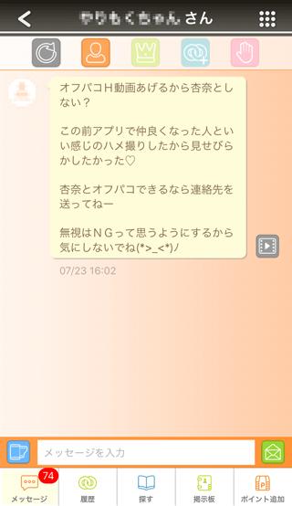 karamo登録5日目受信メッセージ詳細2