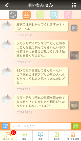 karamo登録5日目受信メッセージ詳細3