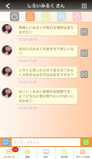 karamo登録5日目受信メッセージ詳細4