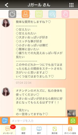 karamo登録5日目受信メッセージ詳細5