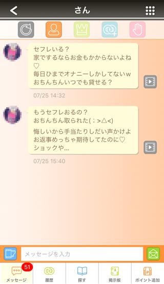 karamo登録5日目受信メッセージ詳細6