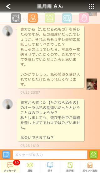 karamo登録5日目受信メッセージ詳細7