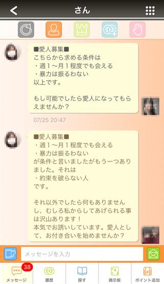 karamo登録5日目受信メッセージ詳細8