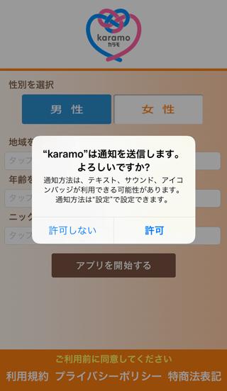 karamo(カラモ)の通知設定