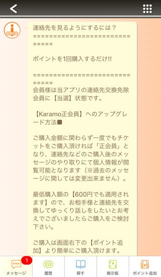 karamo(カラモ)の連絡先交換方法