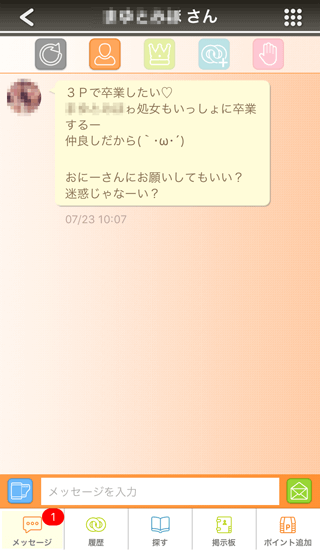 karamo(カラモ)の受信メッセージ詳細2