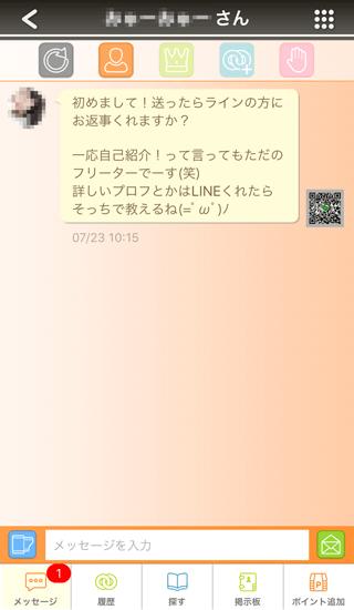 karamo(カラモ)の受信メッセージ詳細4
