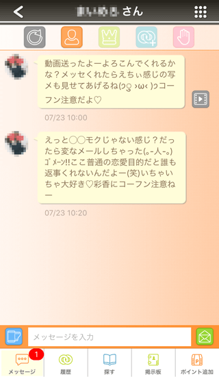 karamo(カラモ)の受信メッセージ詳細5