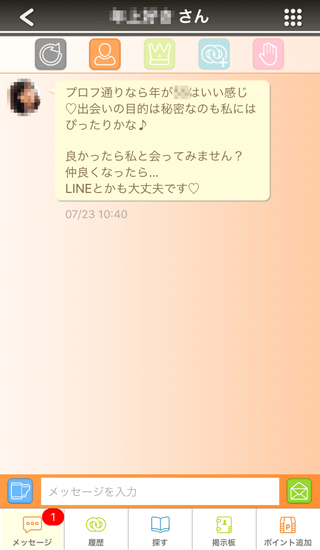 karamo(カラモ)の受信メッセージ詳細7