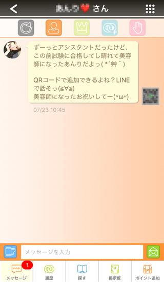 karamo(カラモ)の受信メッセージ詳細8
