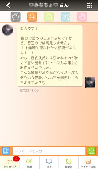 karamo(カラモ)の受信メッセージ詳細9