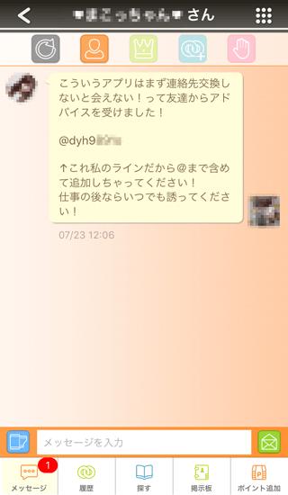 karamo(カラモ)の受信メッセージ詳細12