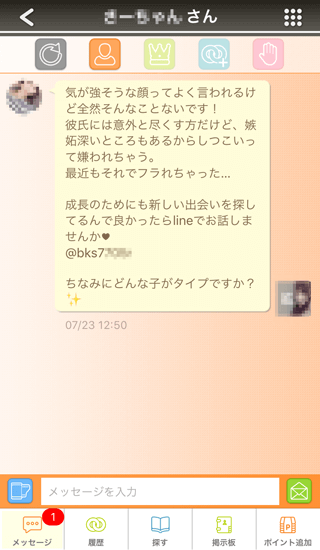 karamo(カラモ)の受信メッセージ詳細14