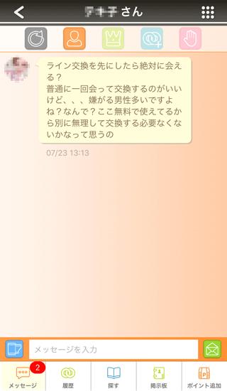 karamo(カラモ)の受信メッセージ詳細15