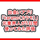 出会いアプリ 「karamo(カラモ)」の評価サムネイル
