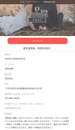 KOKUREのWEBサイト版運営者情報