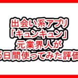 出会い系アプリ「キュンキュン」の評価サムネイル
