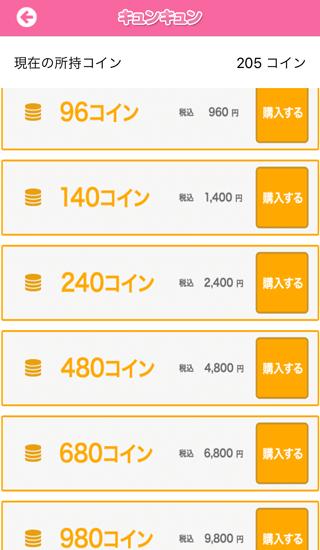キュンキュンのコイン追加(課金)画面