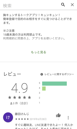 キュンキュンのGoogle Play内評価