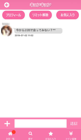 キュンキュンの受信メッセージ詳細1
