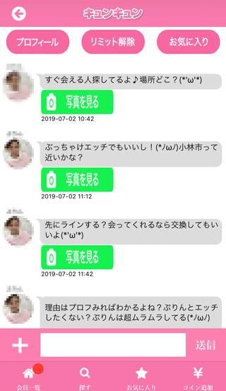 キュンキュンの受信メッセージ詳細2