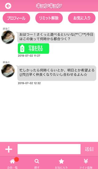 キュンキュンの受信メッセージ詳細3