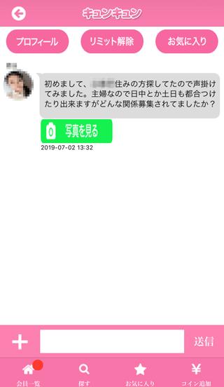 キュンキュンの受信メッセージ詳細4