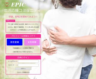 EPICのPC登録前トップページ