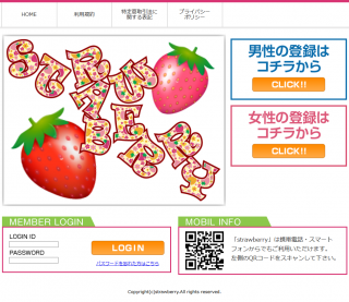 strawberryのPC登録前トップページ