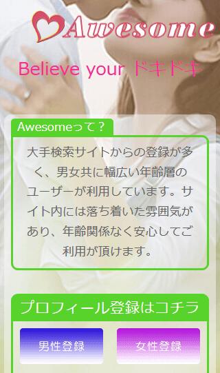 出会い系【Awesome(wnary7.jp)】の口コミ評判と悪質か調査