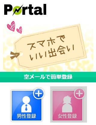 出会い系【Portal(bliss.portal-porta1.jp)】の口コミ評判と悪質か調査