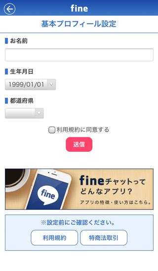 fineのプロフィール設定2