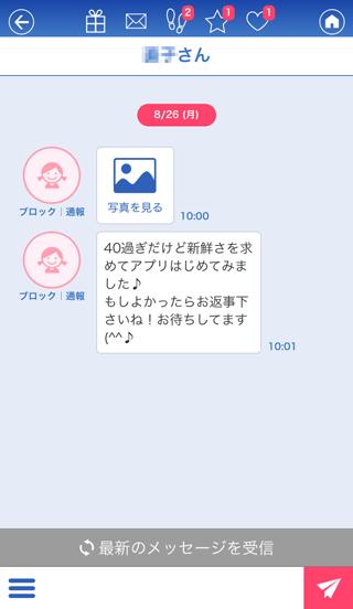 fineの受信メッセージ詳細2