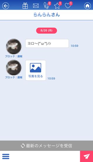 fineの受信メッセージ詳細4