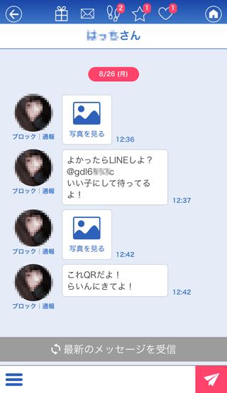 fineの受信メッセージ詳細5
