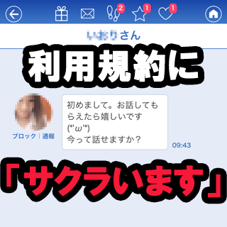 fineアプリ