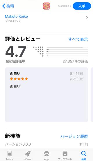 今日ひまのApp Store内評価