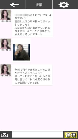 今日ひまの受信チャット詳細10