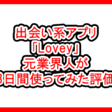 Lovey アプリの評価サムネイル