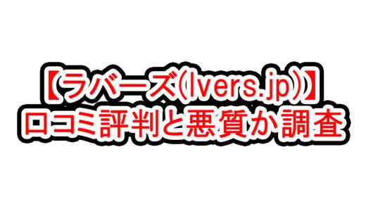 出会い系【ラバーズ(lvers.jp)】の口コミ評判と悪質か調査