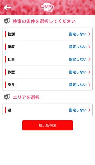 マジアイのユーザー検索条件設定