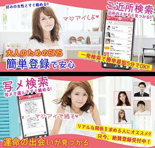 マジアイのApp Store内アプリスクリーンショット
