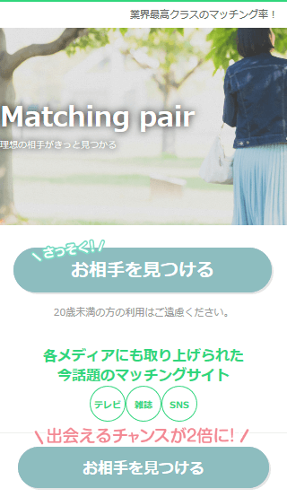 出会い系【Matching pair(matching-pair.com)】の口コミ評判と悪質か調査