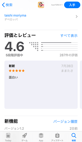 ぴたっとのApp Store内評価