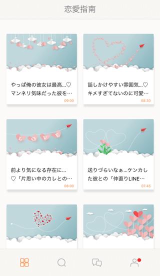 ぴたっとの恋愛指南ページ