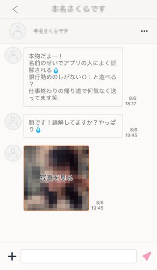 ぴたっと登録3日後の受信メッセージ詳細4