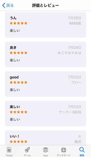 ぴたっとのApp Store内レビュー3
