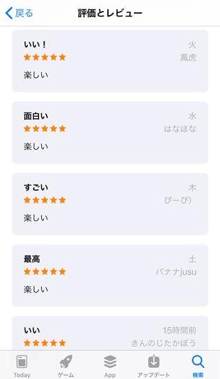 ぴたっとのApp Store内レビュー4