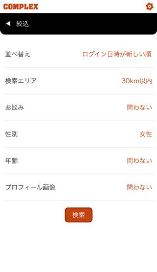 コンプレックスラブのユーザー検索条件設定